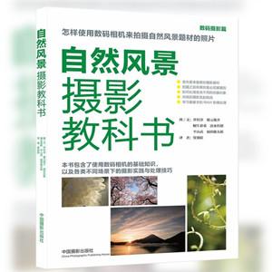 自然风景摄影教科书
